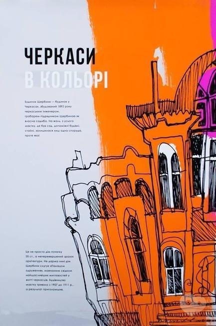 Выставка - Социально-художественный проект 'Черкассы в цвете'