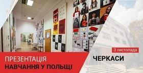 """Презентация """"Обучения в Польше"""""""