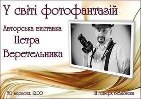 """Авторская выставка Петра Веретельника """"В мире фотофантазий"""""""