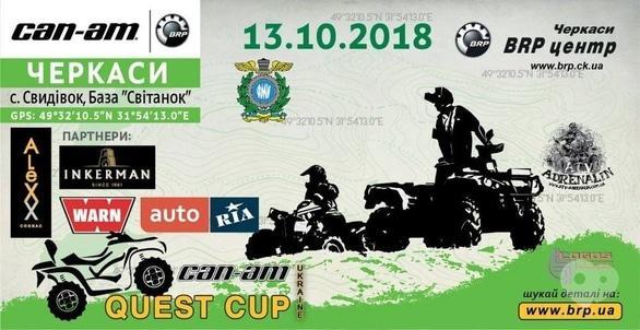 Спорт, отдых - Чемпионат Украины по GPS – ориентированию 'Can-Am Quest Cup'