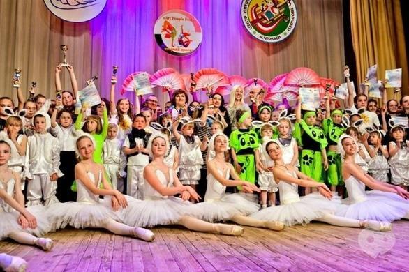 Концерт - Всеукраинский вокально-хореографический фестиваль 'Art People Fest'