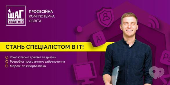 Навчання - Стартує набір студентів на професійну ІТ-освіту за трьома напрямками