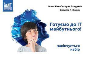 Набор студентов 7-14 лет в Малую Компьютерную Академию