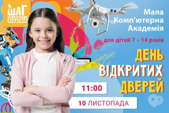 Обучение - Приглашаем детей 7-14 лет на День открытых дверей в Компьютерную Академию ШАГ!