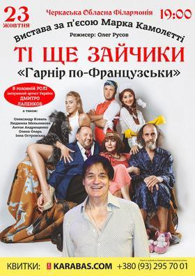 "Театр - Спектакль ""Те еще зайчики"""