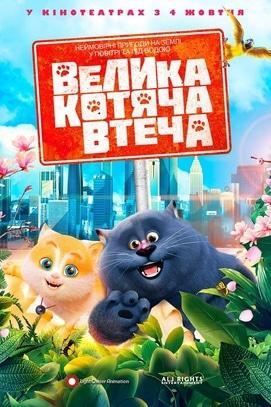 Фільм - Велика котяча втеча