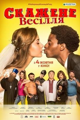 Фільм - Скажене весілля