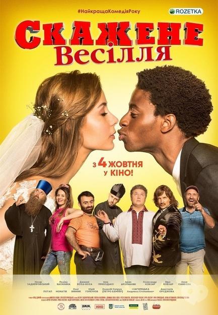 Фильм - Безумная свадьба