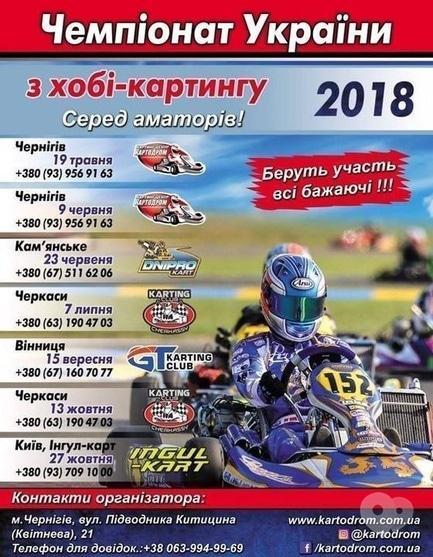 Спорт, отдых - Чемпионат Украины по прокатному картингу среди любителей