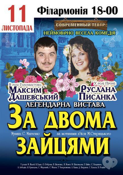 Театр - Спектакль 'За двумя зайцами'