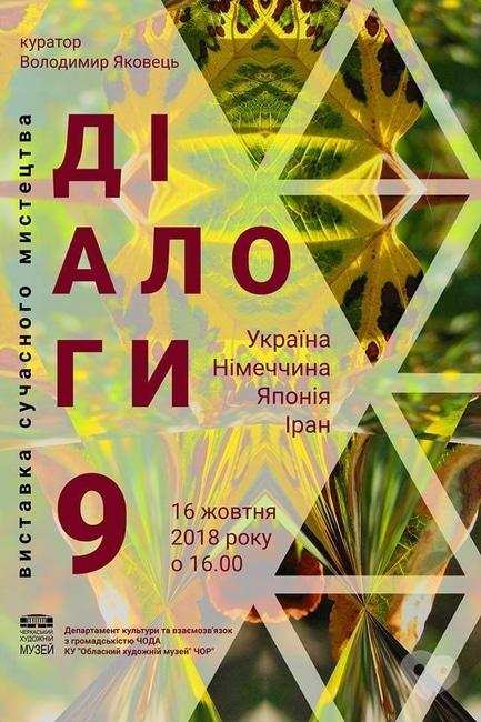 Выставка - Выставка современного искусства 'Диалоги – 9'
