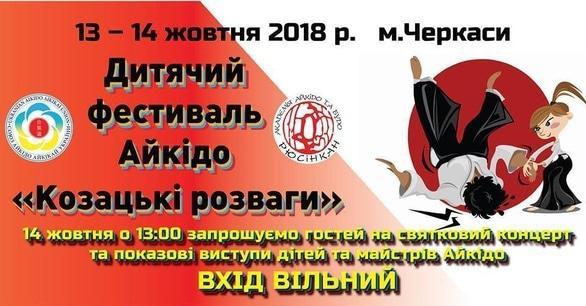 Спорт, отдых - Всеукраинский Детский Фестиваль Айкидо 'Казацкие развлечения'