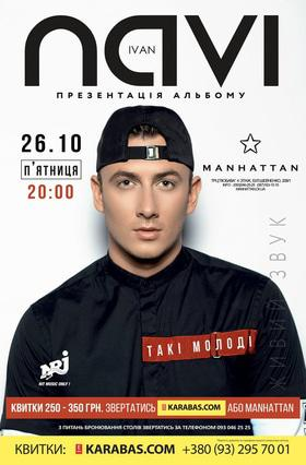 "Ivan Navi в ""MANHATTAN"""