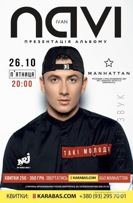 Вечеринка - Ivan Navi в 'MANHATTAN'