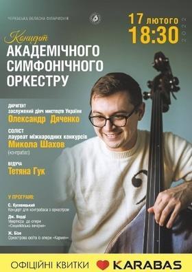 Концерт - Концерт академічного симфонічного оркестру