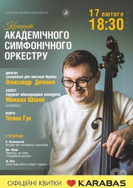 Концерт - Концерт академического симфонического оркестра