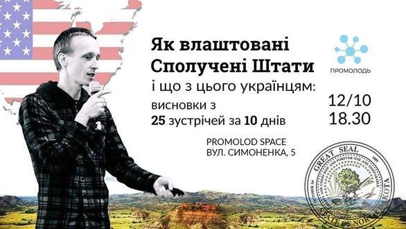Обучение - Лекция 'Как устроены США и что из этого украинцам'