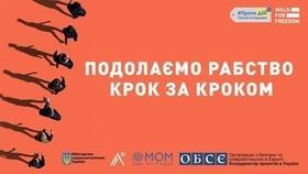 "'Акція ""Walk for Freedom/Хода за свободу""' - in.ck.ua"