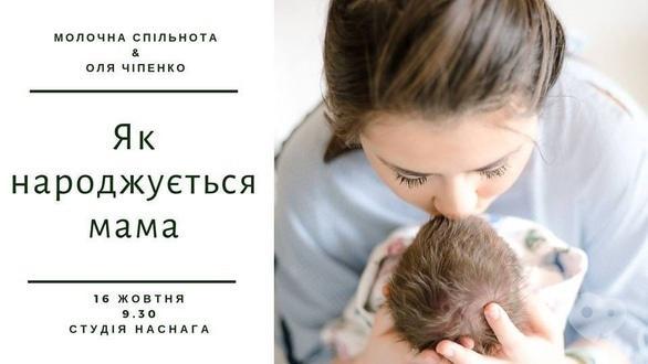Обучение - Семинар 'Как рождается мама'