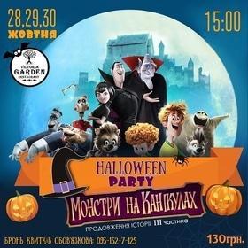 """Halloween Party в """"Victoria Garden"""""""