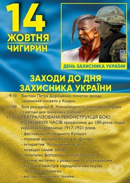 Спорт, отдых - Программа мероприятий ко дню защитника Украины в Чигирине