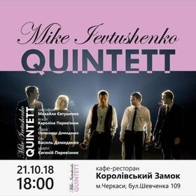 Концерт - Дебютний концерт проекту Михайла Євтушенка