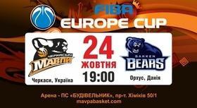 """Баскетбольный матч БК """"Черкасские Мавпы"""" – """"Bakken Bears"""""""