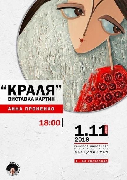 Виставка - Персональна виставка картин Анни Проненко 'Краля'