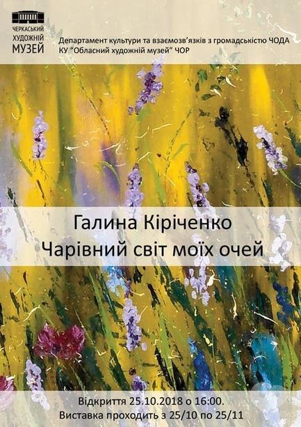 Выставка - Выставка Галины Кириченко 'Волшебный свет моих глаз'