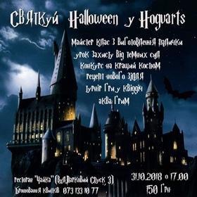 "Дитяча вечірка ""Halloween в Hoguarts"" в ресторанному комплексі ""Чайка"""