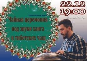 """Афиша 'Чайная церемония под Звуки Ханга """"Рождественская история"""" в """"Тин Лун""""'"""