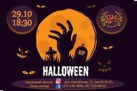 """Вечірка в стилі """"Halloween"""" в Палаці Молоді"""