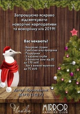 """Новогодние корпоративы в ресторанном комплексе """"Чайка"""""""