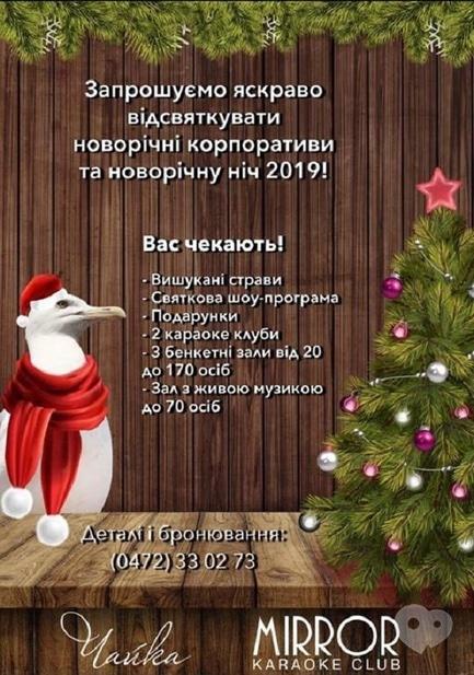 'Новий рік  2019' - Новорічні корпоративи в ресторанному комплексі 'Чайка'