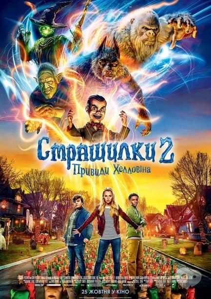 Фильм - Страшилки 2: Призраки Хэллоуина