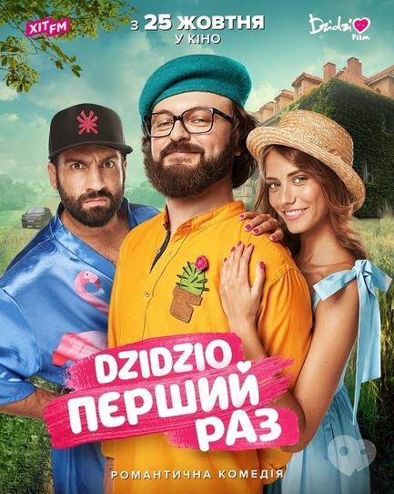 Фильм - DZIDZIO Первый Раз