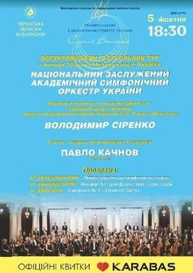 Концерт - Концерт Национального заслуженного академического симфонического оркестра Украины