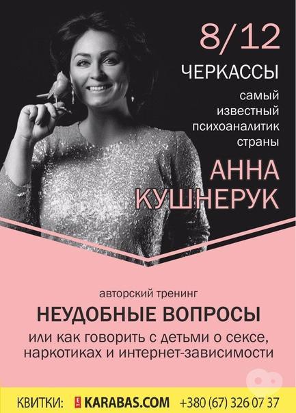 Обучение - Авторский тренинг Анны Кушнерук 'Неудобные вопросы'