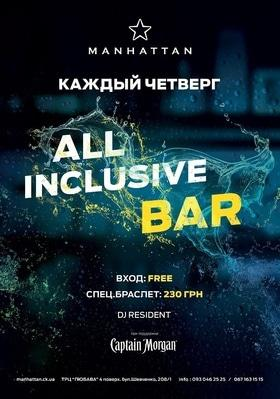 """Вечеринка """"All inclusive bar"""" в """"Manhattan"""""""
