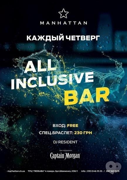 Вечеринка - Вечеринка 'All inclusive bar' в 'Manhattan'