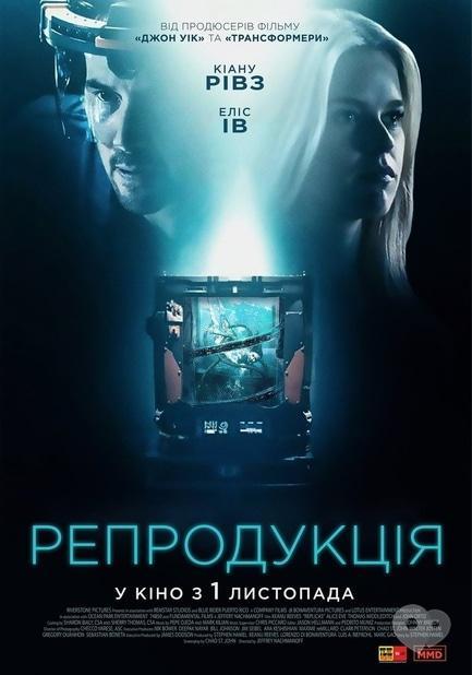 Фильм - Репродукция
