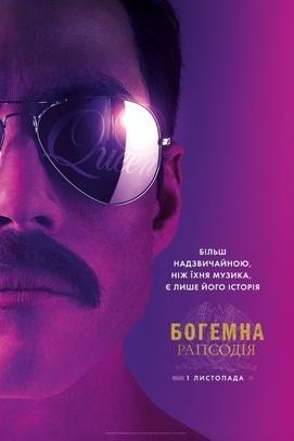Фільм - Богемна рапсодія
