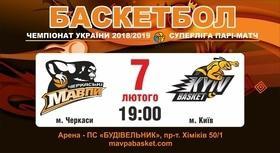 "Баскетбольный матч БК ""Черкасские Мавпы"" – БК ""Kyiv basket"""