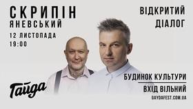 Встреча с журналистами: Романом Скрыпиным и Даниилом Яневским