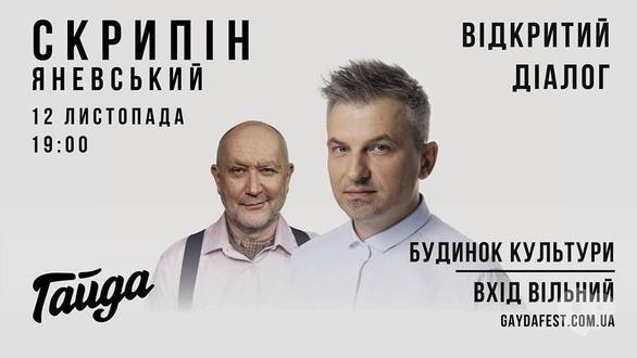 Обучение - Встреча с журналистами: Романом Скрыпиным и Даниилом Яневским