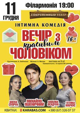 """Театр - Вистава """"Вечір з красивим чоловіком"""""""
