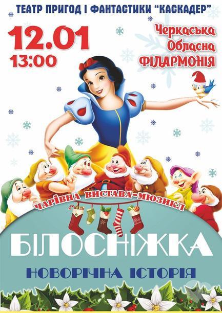 Театр - Сказка-мюзикл 'Белоснежка. Новогодняя история'