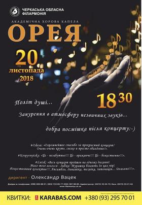 """Концерт - Академическая хоровая капелла """"ОРЕЯ"""""""