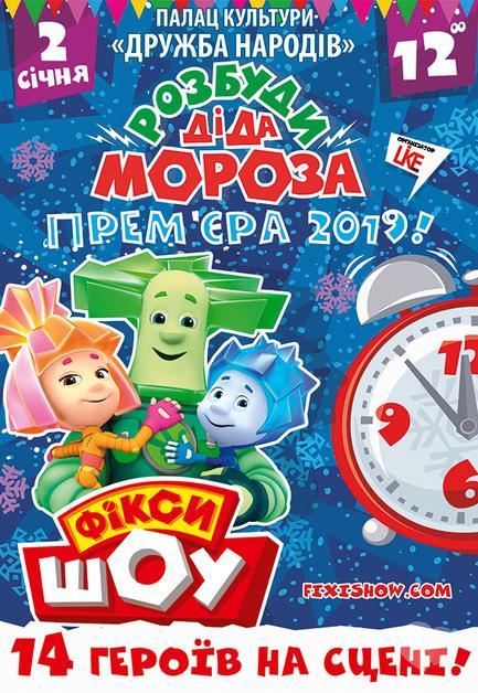 Для дітей - Новорічне Фіксі шоу 'Розбуди Діда Мороза'