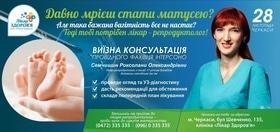 Виїздна консультація провідного фахівця ІНТЕРСОНО